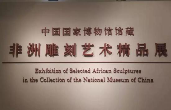 非洲雕刻艺术精品展