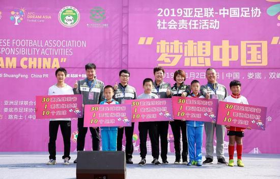 中國足協和成基金攜手路克士(中國)有限公司給孩子們捐贈足球裝備