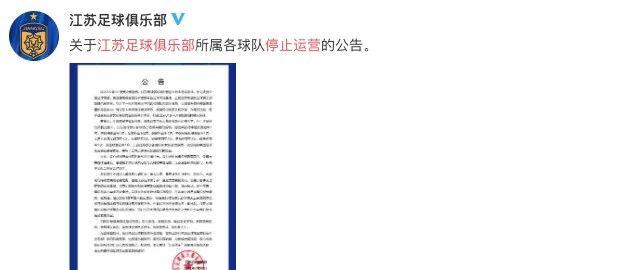观点:中国足球不赚钱 不再有投机的价值