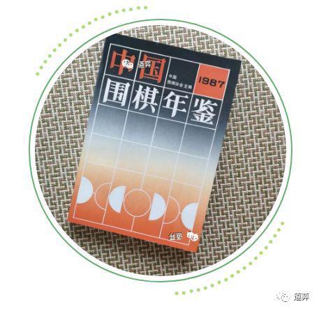 围棋史上的7月15日:首部《中国围棋年鉴》问世