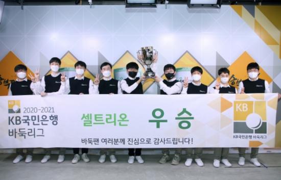 韩国围甲赛特利昂夺冠 元晟溱17连胜创造奇迹