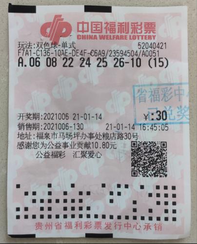 新手彩民30元中双色球229万 先还上学期间的贷款