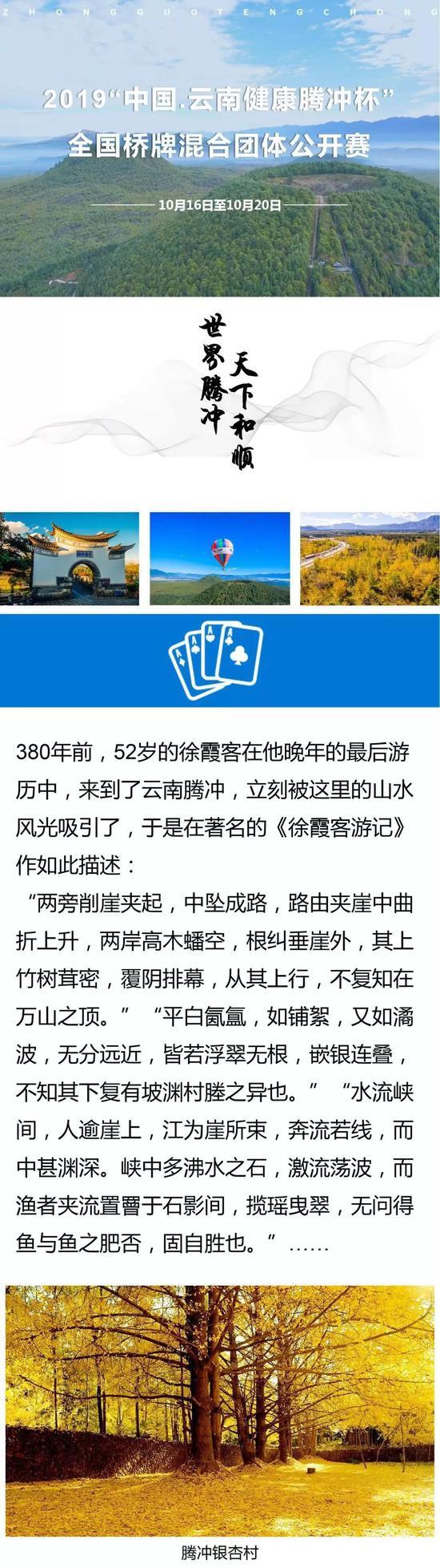 全国桥牌混合公开赛:金秋十月 腾冲邀您边城对垒