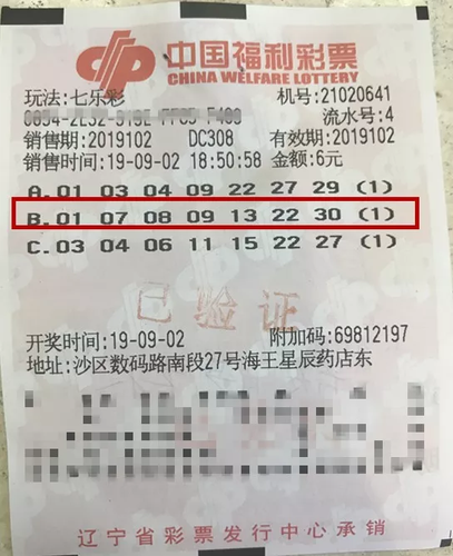 大叔守号5年终揽福彩3.4万 兑奖时喜出望外-票