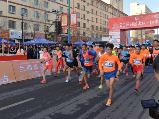 2019河湟之旅·红古半程马拉松赛鸣枪开跑