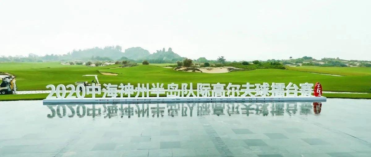 第六届中海神州半岛队际高尔夫球擂台赛首战启幕