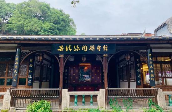 吴清源围棋会馆
