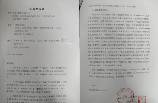 ▲北京蕃庑置业有限公司告状足协