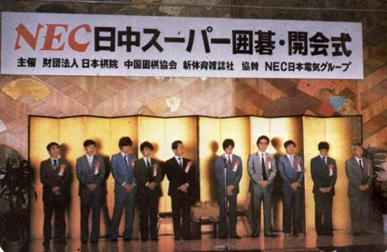 第一届中日围棋擂台赛开幕