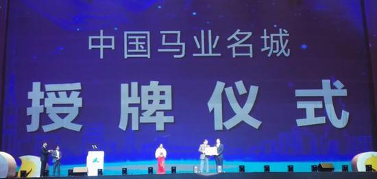 """中国马业协会授予河北安平""""中国马业名城""""荣誉称号"""