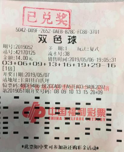 老彩民守号5期揽双色球513万:想赶紧结婚!