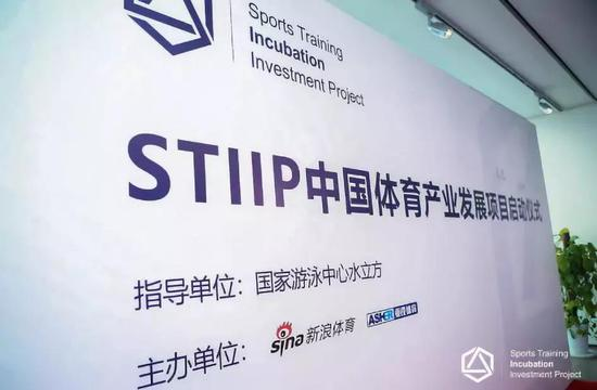 STIIP体育产业发展项目启动,首创
