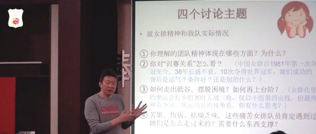 中国女篮学习女排精神漫谈会,黄先生是会议主办人。