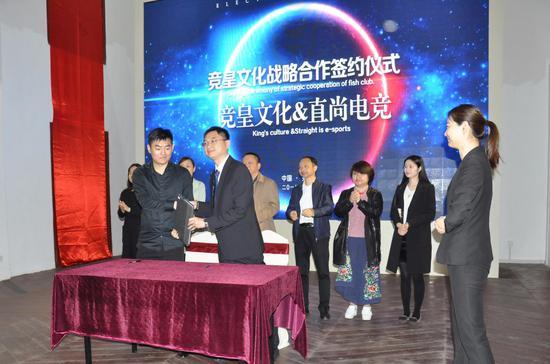 竞皇文化与直尚电竞签订战略合作协议