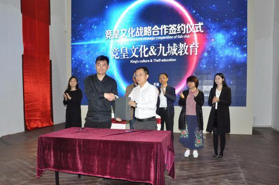 竞皇文化与九城教育签订战略合作协议