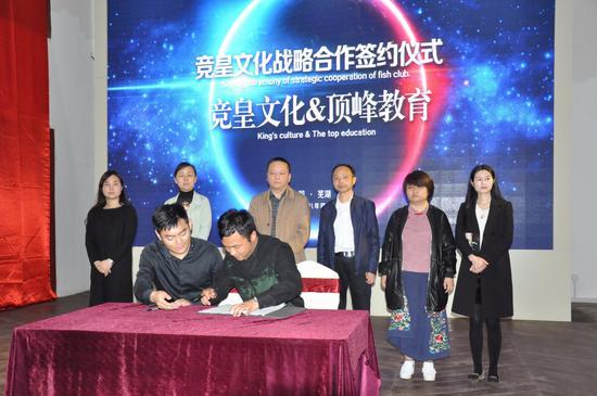 竞皇文化与顶峰教育签订战略合作协议