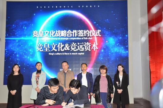 竞皇文化与竞远资本签订战略合作协议