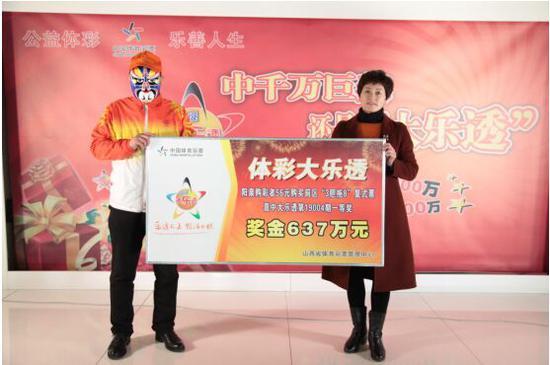 男子56元斩获大乐透637万 曾屡中排列五头奖