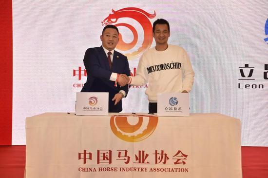 中国马会与立昂技术股份有限公司举行战略合作签约仪式