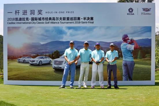 国际城市经典高尔夫联盟巡回赛-半决赛战玉龙湾