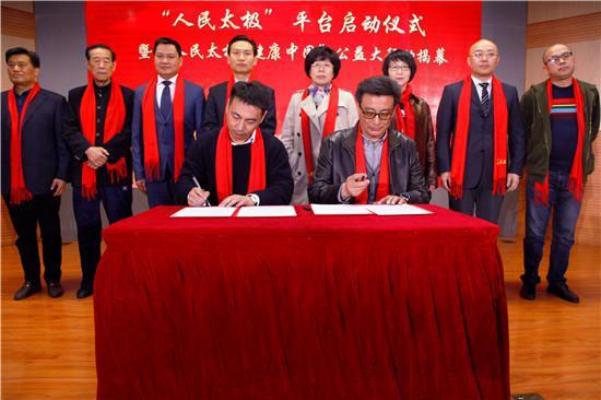 弘扬传统文化助力健康中国 人民太极平台正式启动