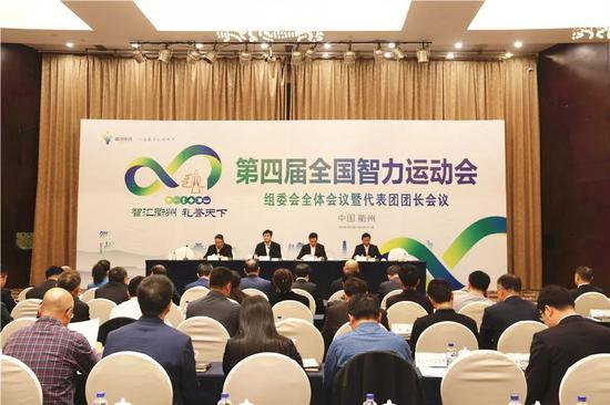 四智会组委会全体会议暨代表团团长会议举行