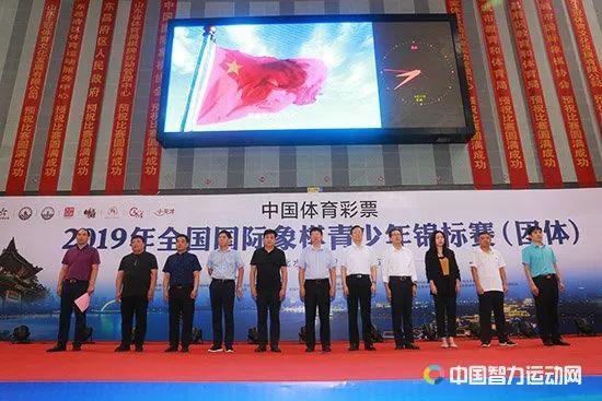 国象青少年锦标赛聊城开幕 叶江川:促进推广普及