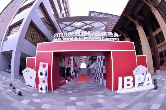 2019世界桥牌颁奖盛典举办 海南国际桥牌节开幕
