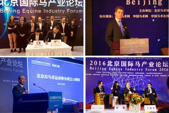 第四届北京国际马产业论坛主题演讲开放申请的通知