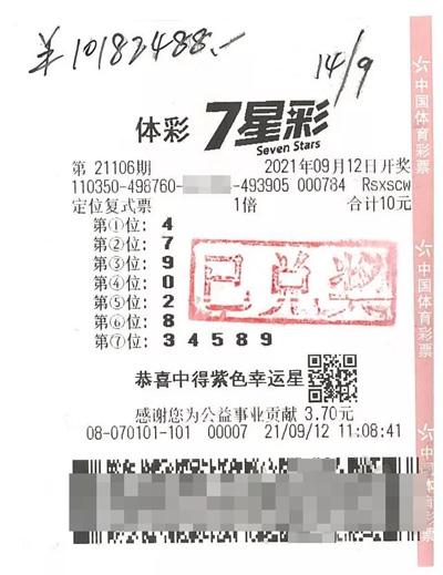 男子10元中体彩七星彩1000万 选号灵感来源于车牌