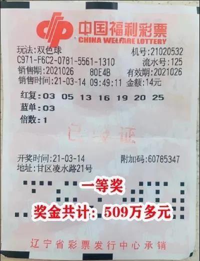 男子14元复式票擒双色球509万 一家三口一起兑奖