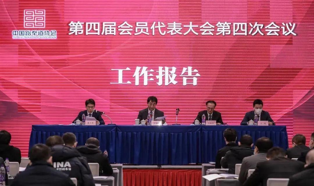 抓好东京奥运备战参赛 实现跆拳道事业高质量发展