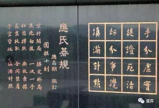 围棋史上的10月10日 应氏规则第一版正式推出