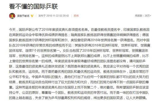 吴敬平微博截图。