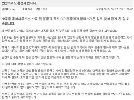 洪性志九段在韩《乌鹭网》留言板的发文截图