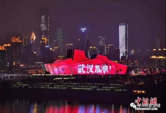 重庆大剧院亮起为武汉加油的宣传标语。图:中国新闻网-周毅 摄