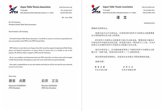 日本乒协祝贺刘国梁添新身份:这职位的不二人选