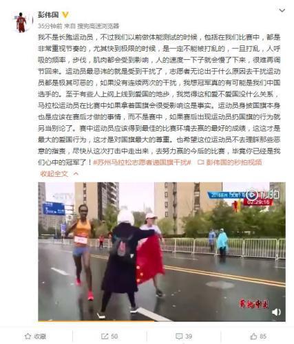 彭伟国微博截图。
