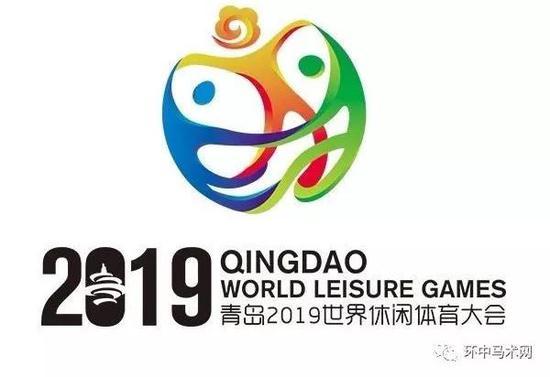 青岛(莱西)2019世界休闲体育大会马术比赛即将开赛