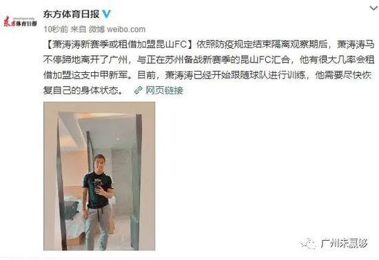 恒大归化球员萧涛涛或租借昆山 已近1年没有踢比赛