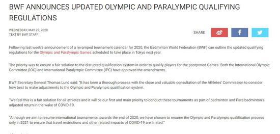 世界羽坛赛事体系重构 国羽能否拿满东京奥运席位?