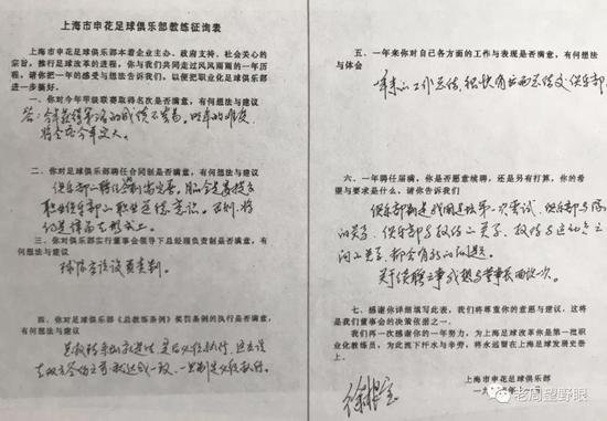 1994赛季结束后徐根宝填写的教练征询表