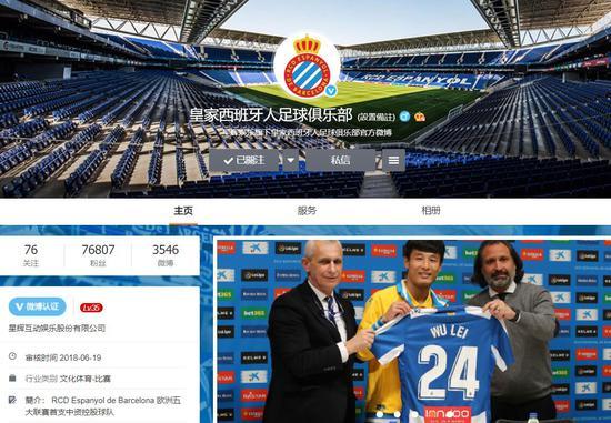西班牙人俱乐部微博。