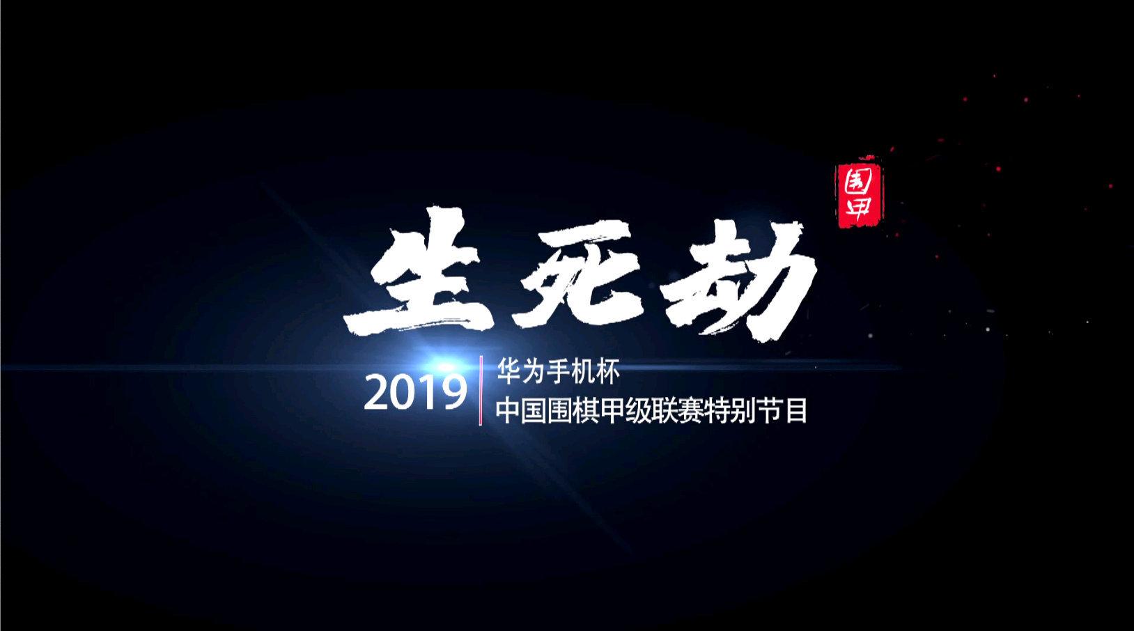 视频-2019围甲联赛特别节目《生死劫》 第一期