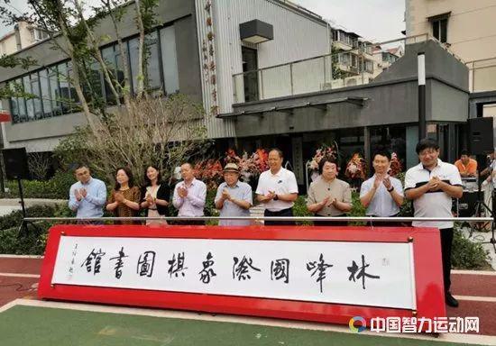 林峰国际象棋书简馆正式开馆