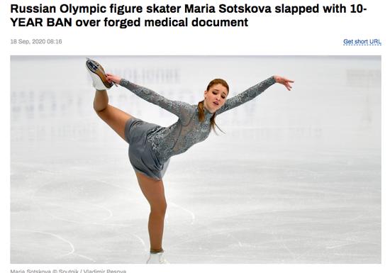 俄罗斯花滑女单名将被禁赛十年 曾参加平昌冬奥会