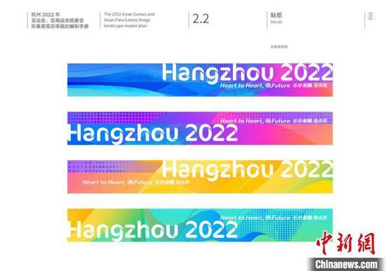 杭州2022年亚运会形象景观总体规划发布