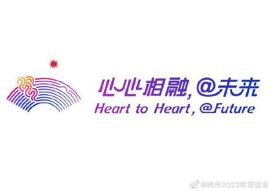 杭州亚运会主题口号出炉 心心相融,@未来