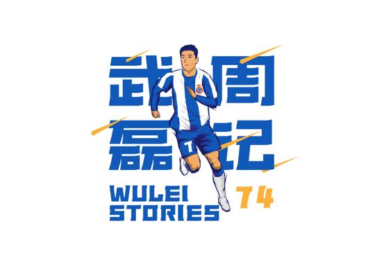 武磊:苏宁夺冠后向吴曦祝贺 想起上港夺冠时刻