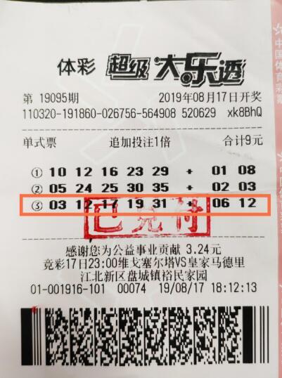 老彩友9元斩获大乐透69万 坚持数载终圆梦想-票